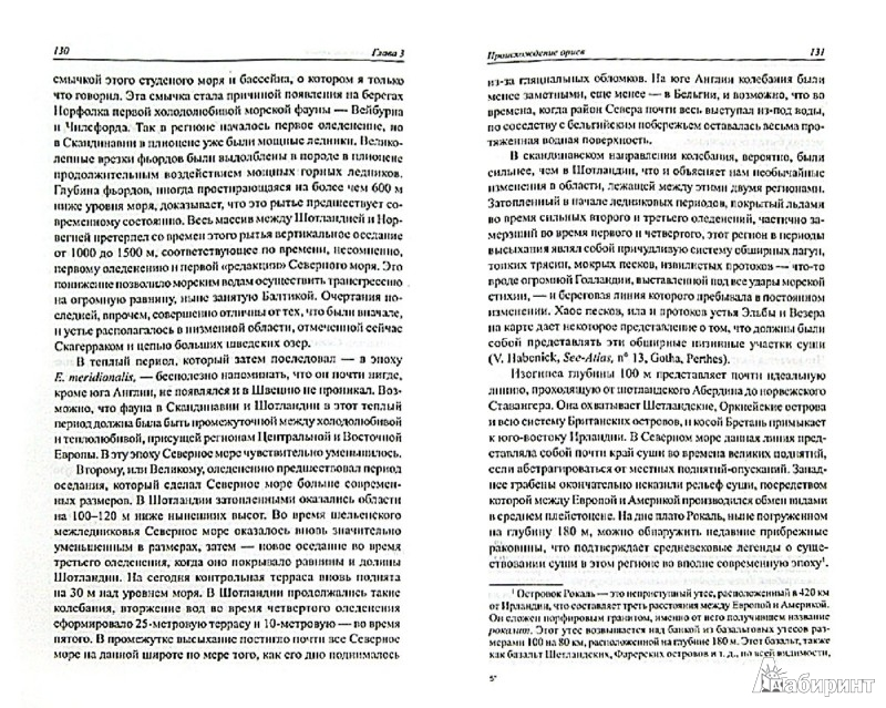 Иллюстрация 1 из 25 для Ариец и его социальная роль - де Лапуж Жорж Ваше | Лабиринт - книги. Источник: Лабиринт