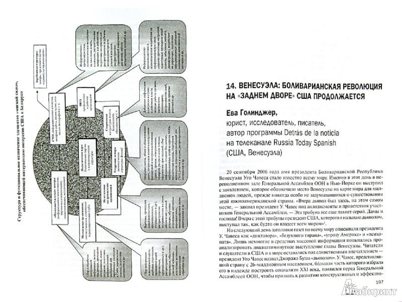 Иллюстрация 1 из 23 для Убийство демократии: операции ЦРУ и Пентагона в постсоветский период - Блум, Розофф, Петрас   Лабиринт - книги. Источник: Лабиринт