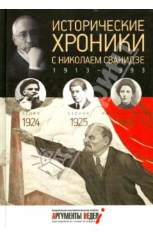 Исторические хроники с Николаем Сванидзе №5. 1924-1925-1926