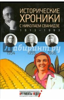 Исторические хроники с Николаем Сванидзе №15. 1954-1955-1956