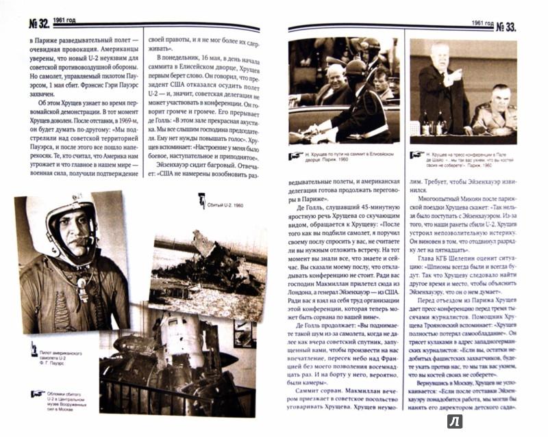 Иллюстрация 1 из 15 для Исторические хроники с Николаем Сванидзе №17. 1960-1961-1962 - Сванидзе, Сванидзе | Лабиринт - книги. Источник: Лабиринт