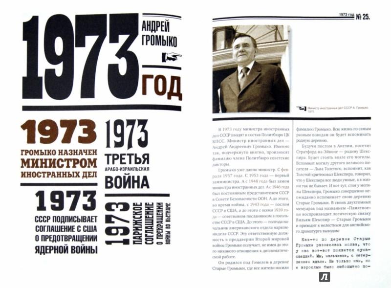Иллюстрация 1 из 16 для Исторические хроники с Николаем Сванидзе. 1972-1973-1974 - Сванидзе, Сванидзе | Лабиринт - книги. Источник: Лабиринт