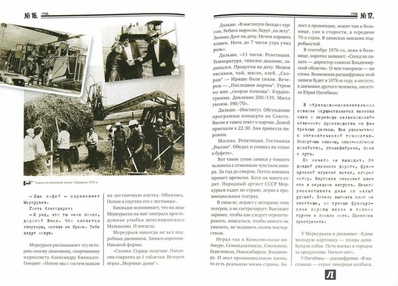 Иллюстрация 1 из 15 для Исторические хроники с Николаем Сванидзе №23. 1978-1979-1980 - Сванидзе, Сванидзе | Лабиринт - книги. Источник: Лабиринт