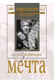 Мечта (DVD)