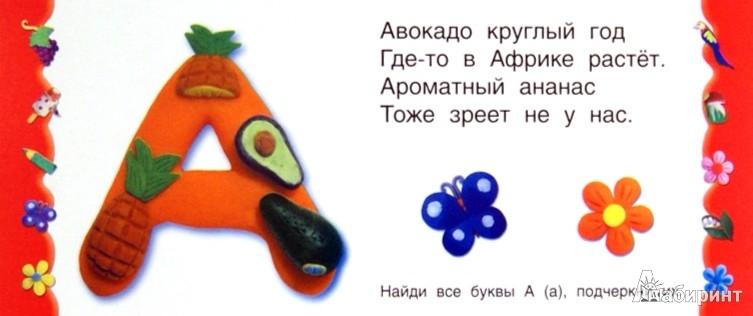 Иллюстрация 1 из 8 для Великолепная азбука в стихах и картинках. Набор карточек - Анна Игнатова | Лабиринт - книги. Источник: Лабиринт