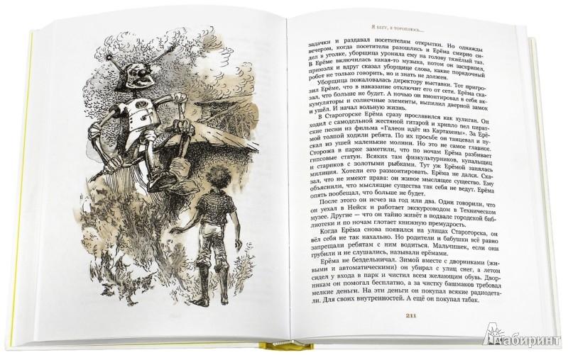 Иллюстрация 1 из 23 для Голубятня на жёлтой поляне - Владислав Крапивин | Лабиринт - книги. Источник: Лабиринт