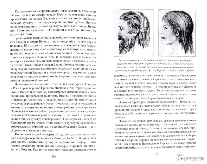 Иллюстрация 1 из 6 для Индоевропейцы Евразии и славяне - Алексей Гудзь-Марков | Лабиринт - книги. Источник: Лабиринт