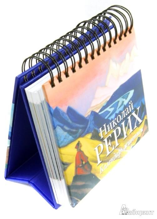 Иллюстрация 1 из 2 для Николай Рерих. Календарь живописи, универсальный | Лабиринт - сувениры. Источник: Лабиринт