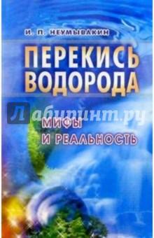 Перекись водорода: мифы и реальность. 2-е переработанное издание