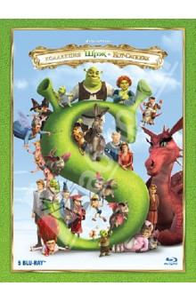 Коллекция. Шрэк 1, 2, 3 + Кот в сапогах (Blu-ray)Зарубежные мультфильмы<br>Вся история Шрэка, а также приключения удалого Кота в сапогах - 5 анимационных шедевров студии DreamWorks в одной коллекции! Обаятельный зеленый увалень и его друзья - остроумный Осел, куртуазный Кот и обворожительная принцесса Фиона в сногсшибательных приключениях, покоривших миллионы зрителей. Поклонников ждет незабываемое путешествие в волшебную страну и целое море фирменного шрэковского юмора. Жизнерадостные, добрые, полные сюрпризов мультфильмы по праву можно считать классикой мировой анимации!<br>В коллекцию входит 5 дисков с мультфильмами Шрэк, Шрэк 2, Шрэк Третий, Шрэк навсегда и Кот в сапогах.<br>Оригинальные названия: Shrek, Shrek 2, Shrek the Third, Shrek Forever After, Puss In Boots. <br>США, 2001-2011 гг. <br>Жанр: анимационный полнометражный фильм. <br>Режиссеры: Эндрю Адамсон, Вики Дженсон, Келли Эсбёри, Конрад Вернон, Крис Миллер, Раман Хюи, Майк Митчел.<br>Для зрителей от 12-ти лет.<br>