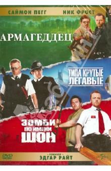 Трилогия Корнетто (DVD)