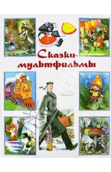 Каникулы В Простоквашино Книга Читать