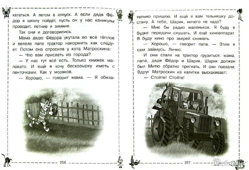 Иллюстрация 1 из 13 для Сказки-мультфильмы | Лабиринт - книги. Источник: Лабиринт