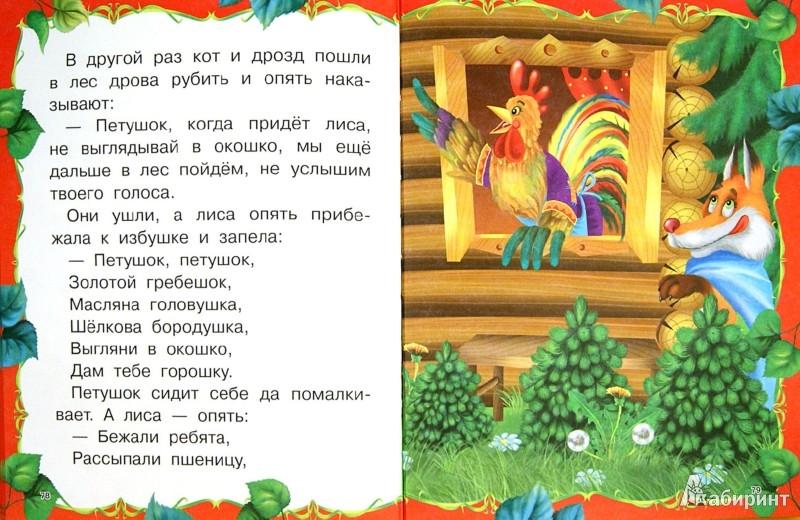 Иллюстрация 1 из 13 для Книга сказок для чтения от 0 до 3 лет | Лабиринт - книги. Источник: Лабиринт
