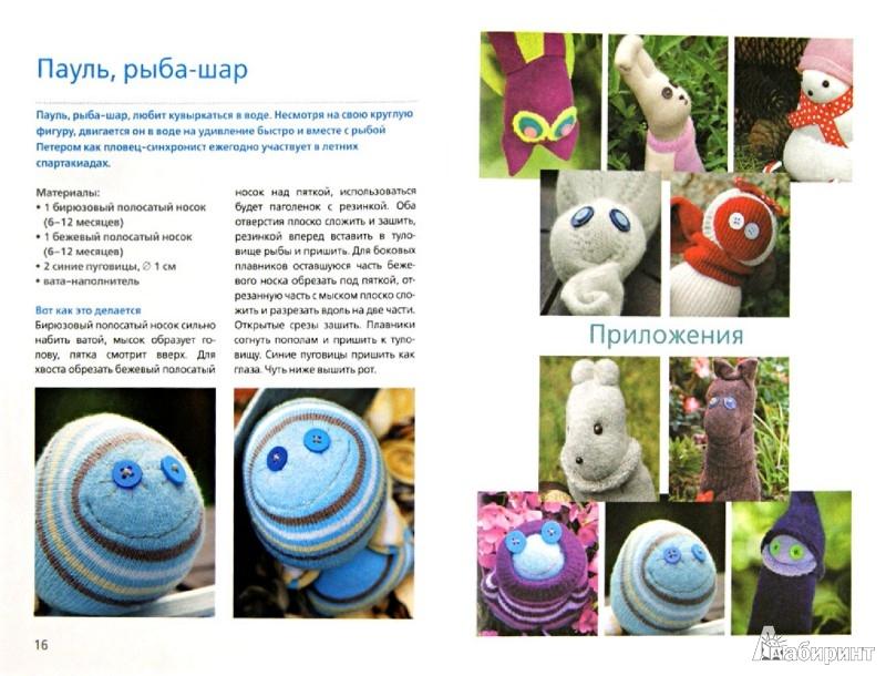 Иллюстрация 1 из 4 для Милые игрушки из носочков - Эдина Штратман | Лабиринт - книги. Источник: Лабиринт