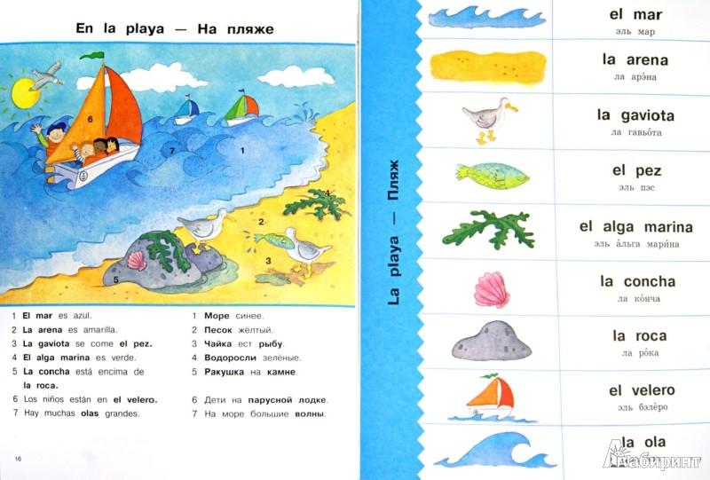 Иллюстрация 1 из 40 для Испанский язык. Спрячь и скажи - Бруццоне, Мартино | Лабиринт - книги. Источник: Лабиринт