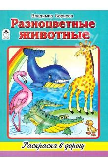 Разноцветные животныеРаскраски<br>Раскраска для детей дошкольного возраста.<br>Каждую картинку сопровождает подпись в стихотворной форме.<br>