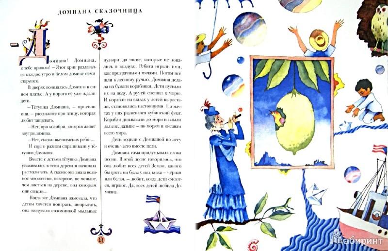 Иллюстрация 1 из 28 для Старушки с зонтиками - Лопес Кофиньо | Лабиринт - книги. Источник: Лабиринт