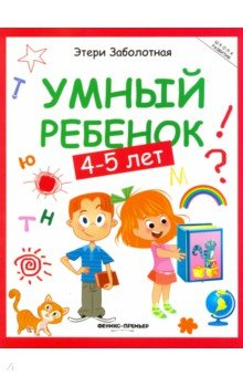 Умный ребенок. 4-5 лет