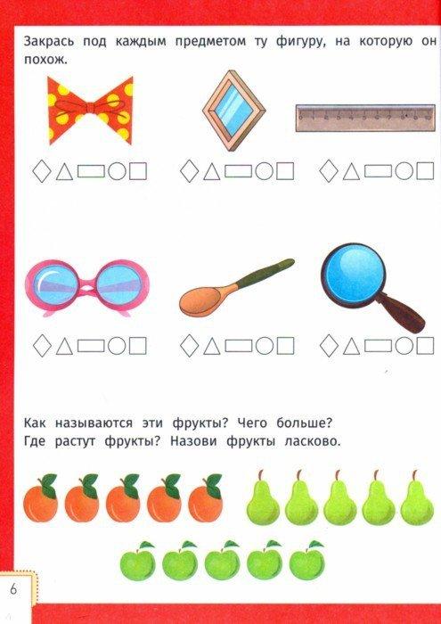 Иллюстрация 1 из 29 для Умный ребенок. 4-5 лет - Этери Заболотная | Лабиринт - книги. Источник: Лабиринт