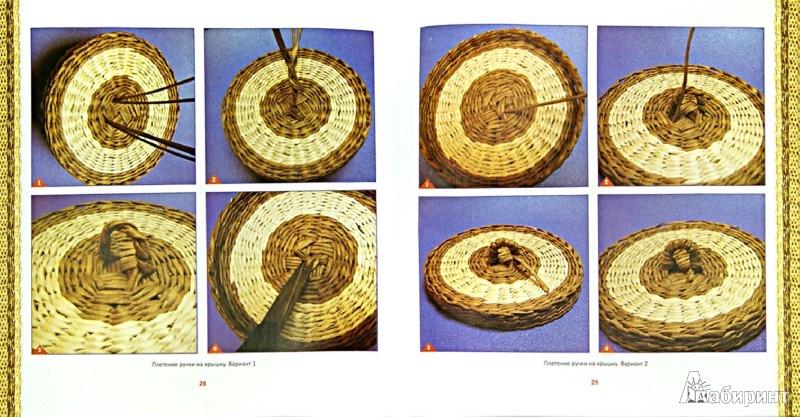 Иллюстрация 1 из 13 для Плетение из газет. Основы мастерства - Елена Тищенко   Лабиринт - книги. Источник: Лабиринт