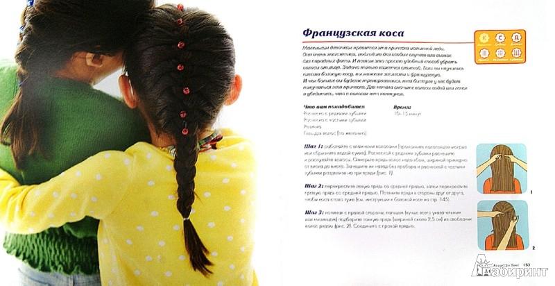 Прически для девочек инструкция и