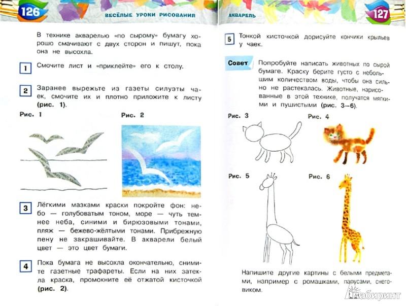 Иллюстрация 1 из 10 для Веселые уроки рисования - Екатерина Румянцева | Лабиринт - книги. Источник: Лабиринт