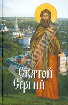 Святые угодники Божии Сергии. Сборник