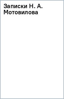 Записки Н.А. Мотовилова
