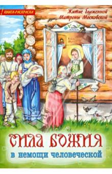 Сила Божия в немощи человеческой. Житие блаженной Матроны Московской для детей. Книга-раскраска