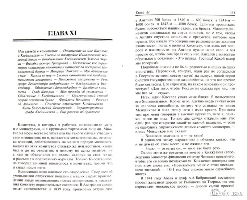Иллюстрация 1 из 20 для Записки сенатора - Константин Фишер | Лабиринт - книги. Источник: Лабиринт