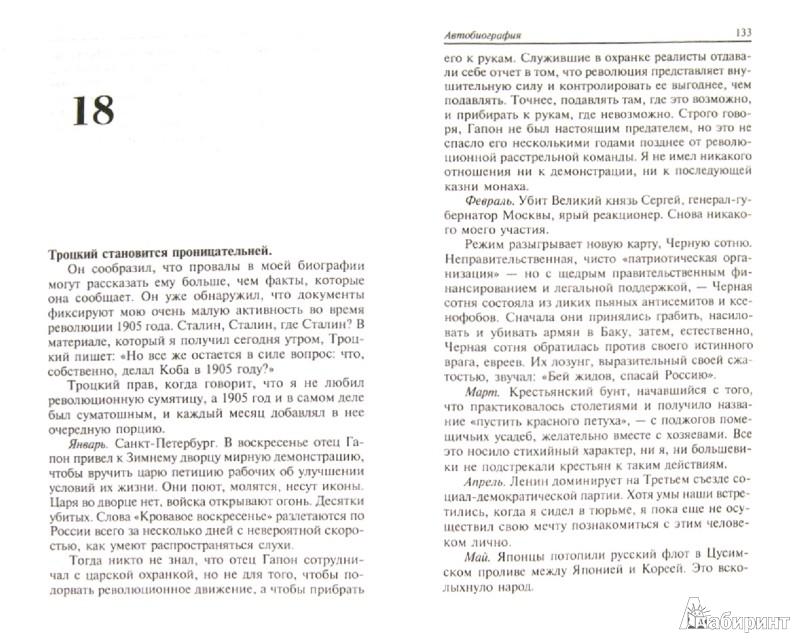 Иллюстрация 1 из 7 для Сталин. Автобиография - Ричард Лури | Лабиринт - книги. Источник: Лабиринт