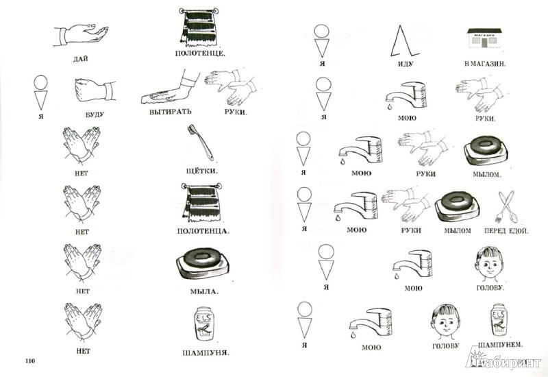 Иллюстрация 1 из 5 для Активизация речевой коммуникации у детей и взрослых с патологией речи - Кошелева, Кочеткова   Лабиринт - книги. Источник: Лабиринт