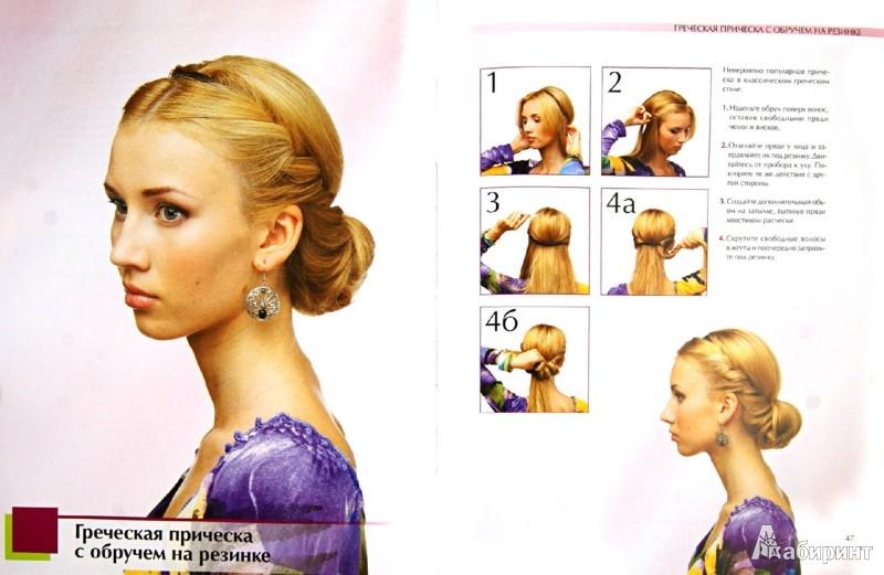 Иллюстрация 1 из 6 для Прически для длинных волос своими руками | Лабиринт - книги. Источник: Лабиринт