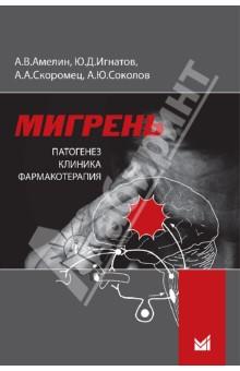 Мигрень. Патогенез, клиника, фармакотерапия. Руководство для врачей
