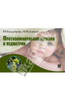 Противомикробная терапия в педиатрии. Справочник
