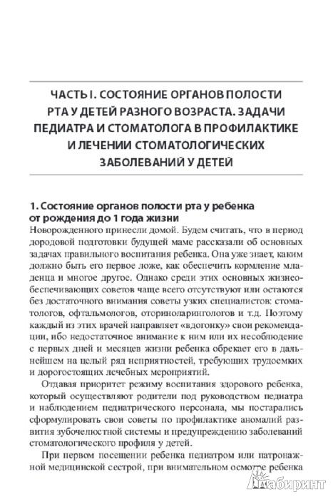Иллюстрация 1 из 5 для Стоматология для педиатров - Тамара Виноградова   Лабиринт - книги. Источник: Лабиринт