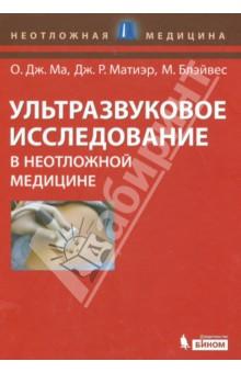 Ультразвуковое исследование в неотложной медицине б у книги по медицине в минске