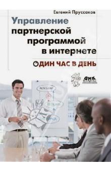 Управление партнерской программой в интернете. Один час в деньМаркетинг<br>Эта книга объяснит вам шаг за шагом, как подготовить, построить, запустить и эффективно управлять партнерской программой в интернете. Написанная признанным экспертом по управлению партнерскими программами, книга представит все аспекты партнерского маркетинга в виде простых, практически применимых ежедневных решений, охватывая все темы, начиная с исследования рынка и выбора конкурентной стратегии партнерской программы, до рекрутинга партнеров, их мотивации и многого другого.<br>Издание предназначено для специалистов в области интернет-маркетинга, но также может быть полезно руководителям компаний, работающих или планирующих работать в интернете.<br>