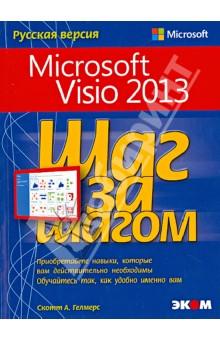 Microsoft Visio 2013. Шаг за шагомРуководства по пользованию программами<br>Microsoft Visio - это главная программа для создания бизнес-схем и технических диаграмм. Миллионы людей с ее помощью визуально представляют свои концепции и данные в документах.<br>Данная книга представляет собой исчерпывающий обзор редакции Стандартный и Профессиональный программы Visio 2013. Выполняя упражнения, вы научитесь использовать важные функции программы. Вы также исследуете возможности интеграции между Visio и другими программами пакета Microsoft Office 2013, включая Microsoft SharePoint 2013 и SharePoint Online.<br>Пособие написано простым, доступным языком, понятным даже новичку. Изложение построено в форме задании, сопровождаемых многочисленными иллюстрациями и учебными файлами. Книга рассчитана на изучение как русской версии программы, так и английской.<br>