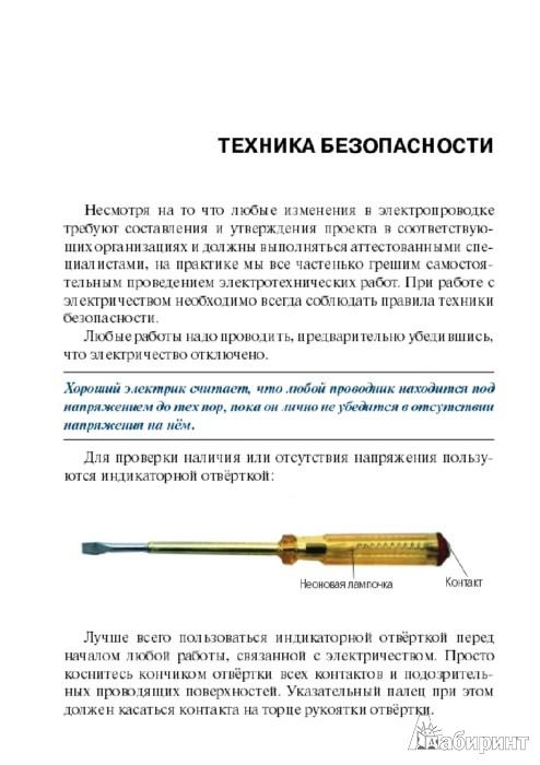 Иллюстрация 1 из 6 для Влезай - не убьет! Реальная помощь домашнему электрику - Александр Перебаскин | Лабиринт - книги. Источник: Лабиринт