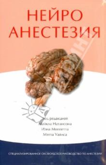 НейроанестезияХирургия. Ортопедия<br>Написанное признанными экспертами в нейроанестезии, руководство представляет собой уникальный практический обзор неотложного и отсроченного ведения пациентов с черепно-мозговыми заболеваниями и травмами. Авторам удалось всесторонне отразить весь спектр вопросов, касающихся механизмов повреждений головного мозга, методов диагностики, результатов хирургического и консервативного лечения, а также осложнений. Особое внимание уделено общим принципам нейроанестезии, включая предоперационную оценку, контроль дыхательных путей, положение пациента, обезболивание и ведение в послеоперационном периоде. Книга позволит получить ясное представление об использовании анестезии во всех аспектах нейрохирургической практики.<br>Руководство предназначено для анестезиологов, нейрохирургов и травматологов.<br>