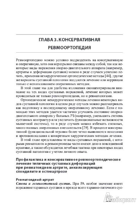 Иллюстрация 1 из 5 для Ревмоортопедия - Павлов, Насонова | Лабиринт - книги. Источник: Лабиринт
