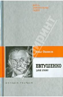 Евтушенко: Love storyДеятели культуры и искусства<br>Поэт Евгений Евтушенко, завоевавший мировую известность полвека тому, равнодушием не обижен по сей день - одних восхищает, других изумляет, третьих раздражает: Я разный - я натруженный и праздный. Я целе- и нецелесообразный... Многие его строки вошли в поговорки (Поэт в России - больше, чем поэт, Пришли иные времена. Взошли иные имена, Как ни крутите, ни вертите, но существует Нефертити... и т. д. и т. д.), многие песни на его слова считаются народными (Уронит ли ветер в ладони сережку ольховую..., Бежит река, в тумане тает...), по многим произведениям поставлены спектакли, фильмы, да и сам он не чужд кинематографу как сценарист, актер и режиссер. Илья Фаликов, известный поэт, прозаик, эссеист, представляет на суд читателей рискованный и увлекательнейший труд, в котором пытается разгадать феномен под названием Евтушенко. Книга эта - не юбилейный панегирик, не памфлет, не сухо изложенная биография. Это - эпический взгляд на мятежный XX век, отраженный, может быть, наиболее полно, выразительно и спорно как в творчестве, так и в самой жизни Евг. Евтушенко. Словом, перед вами, читатель, поэт как он есть - с его небывалой славой и одиночеством, всех верностей верней, со всеми дружбами и разрывами, Любовями и изменами, брачными союзами и их распадами... Биография продолжается!<br>