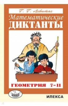 Математические диктанты. Геометрия. 7-11 классы. Дидактические материалы