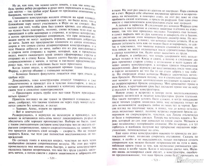 Иллюстрация 1 из 12 для Адепт. Обучение. Каникулы - Олег Бубела | Лабиринт - книги. Источник: Лабиринт