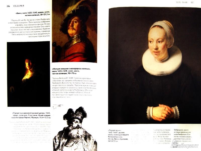Иллюстрация 1 из 31 для Рембрандт. Жизнь и творчество в 500 картинах - Розалинда Ормистон | Лабиринт - книги. Источник: Лабиринт