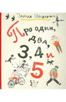 Про один, два, 3, 4 и 5Отечественная поэзия для детей<br>Красочно иллюстрированная книга стихов Эдуарда Шендеровича.<br>Для дошкольного и младшего школьного возраста.<br>