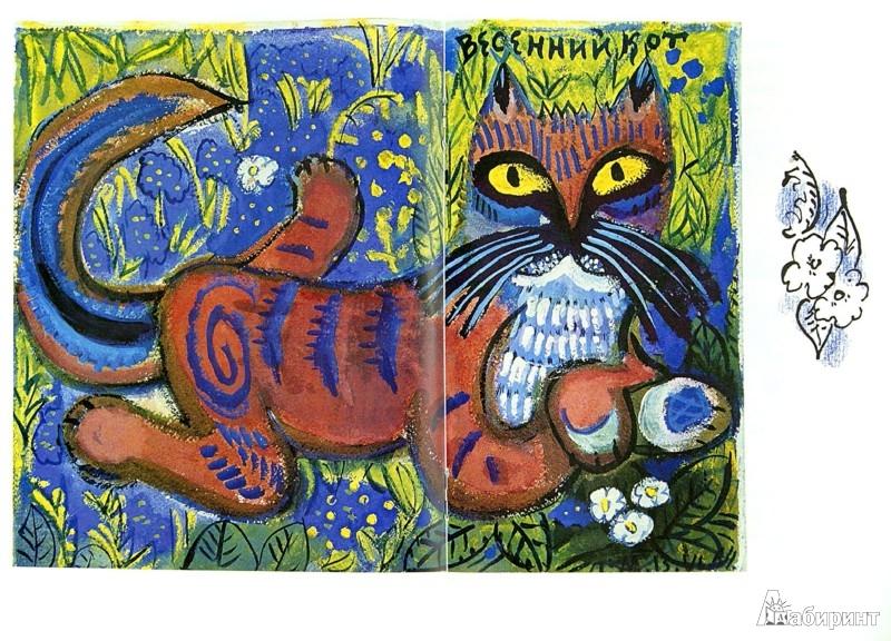 Иллюстрация 1 из 52 для Заячий букет - Коваль, Маврина   Лабиринт - книги. Источник: Лабиринт