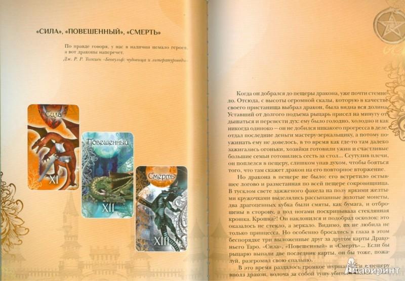 Иллюстрация 1 из 11 для Таро хранителей мудрости. Говорящие карты драконов | Лабиринт - книги. Источник: Лабиринт
